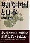 現代中国と日本