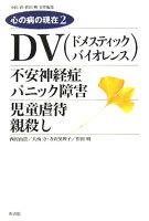 DV(ドメスティック・バイオレンス)