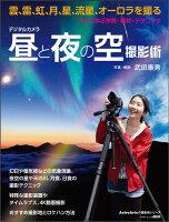 デジタルカメラ昼と夜の空撮影術
