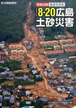 2014 8・20広島土砂災害 緊急出版報道写真集 [ 中国新聞社 ]
