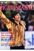 ワールド・フィギュアスケート(25)