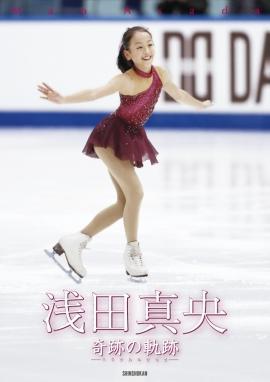 【送料無料】浅田真央奇跡の軌跡 [ Japan Sports ]