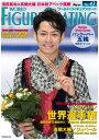 【送料無料】ワールド・フィギュアスケート(43)