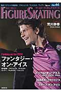 【送料無料】ワールド・フィギュアスケート(44)
