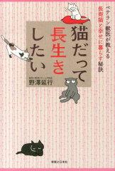 【送料無料】猫だって長生きしたい [ 野沢延行 ]