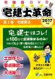 DVD>宅建業法 宅建士革命(2 2017) らくらく宅建塾DVDシリーズ (<DVD>)