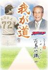 【POD】「我が道」古葉竹識 (我が道) [ スポーツニッポン新聞社 ]