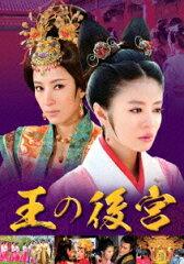 【送料無料】王の後宮 DVD-BOX2 [ アン・アン ]