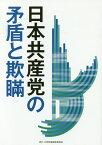 日本共産党の矛盾と欺瞞 (公明ブックレット)