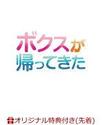 【楽天ブックス限定先着特典】ボクスが帰ってきた DVD-BOX2(A4ポスター)