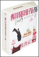 【楽天ブックスならいつでも送料無料】西洋骨董洋菓子店(全3巻セット) [ よしながふみ ]