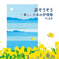 BEST SELECT LIBRARY 決定版::涙そうそう〜新しい日本の抒情歌 ベスト