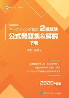 【POD】マーケティング検定 2 級試験 公式問題集&解説 下巻
