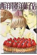 【楽天ブックスならいつでも送料無料】西洋骨董洋菓子店(1) [ よしながふみ ]