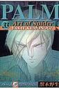 蜘蛛の紋様(4)
