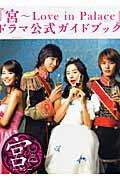 【送料無料】『宮〜Love in Palace』ドラマ公式ガイドブック