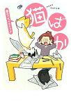 猫ばか 猫エッセイコミック (Wings comics) [ 碧也ぴんく ]
