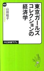 【送料無料】東京ガールズコレクションの経済学