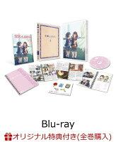【楽天ブックス限定全巻購入特典】安達としまむら 4【Blu-ray】(オリジナルキャンバスアート)