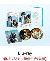 【楽天ブックス限定先着特典】花束みたいな恋をした 豪華版【Blu-ray】(オリジナルポーチ)