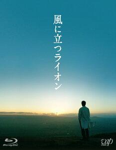 風に立つライオン 【Blu-ray】
