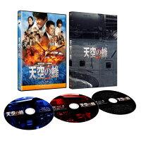 天空の蜂 豪華版【Blu-ray】