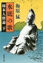 水底の歌(下巻)改版 柿本人麿論 (新潮文庫) [ 梅原猛 ]