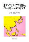 東アジアとアセアン諸国のコーポレート・ガバナンス [ 三和裕美子 ]