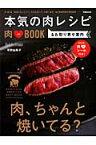 本気の肉レシピ&お取り寄せ案内 [ 平野由希子 ]