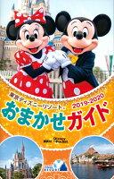 東京ディズニーリゾートおまかせガイド 2019-2020