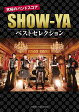 バンドスコア SHOW-YA 究極のバンドスコア ベストセレクション