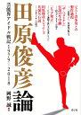 田原俊彦論 芸能界アイドル戦記1979-