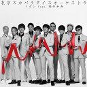 リボン feat.桜井和寿 (Mr.Children) (CD+DVD) [ 東京スカパラダイスオーケストラ ]