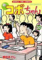 新コボちゃん 32巻