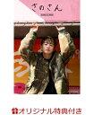 【楽天ブックス限定特典付き】佐野玲於1st写真集「さのさん」 [ 佐野 玲於 ]