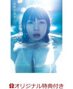 【楽天ブックス限定特典付】<br />乃木坂46 北野日奈子 1st写真集『空気の色』