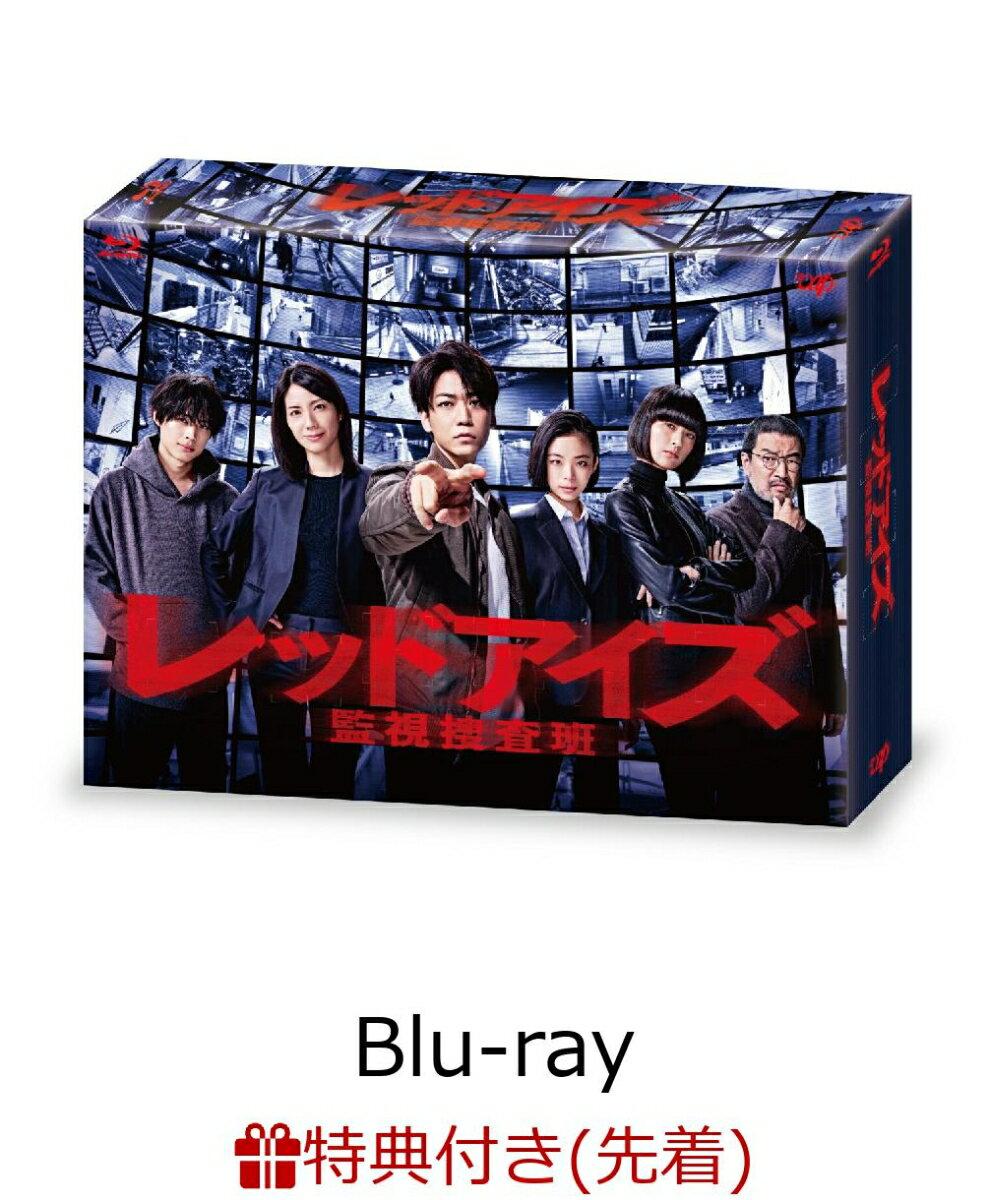 【先着特典】レッドアイズ 監視捜査班 Blu-ray BOX【Blu-ray】(オリジナルクリアファイル(B6サイズ))