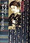 林芙美子・ゆきゆきて「放浪記」