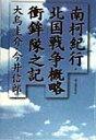 【送料無料】南柯紀行/北国戦争概略衝鉾隊之記