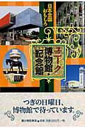 日本全国おもしろユニーク博物館・記念館