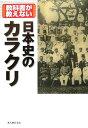 【送料無料】教科書が教えない日本史のカラクリ [ 新人物往来社 ]