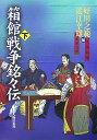 【送料無料】箱館戦争銘々伝(下)
