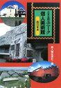 日本全国ユニーク個人美術館(西日本編)