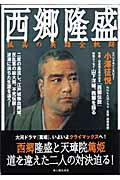 「西郷隆盛 孤高の英雄全軌跡」の表紙