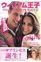 【送料無料】ウィリアム王子 プリンセス・ダイアナと英国王室