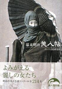 【送料無料】幕末・明治美人帖