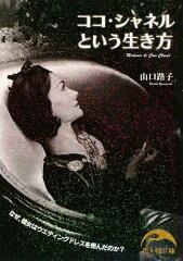 【送料無料】ココ・シャネルという生き方 [ 山口路子 ]