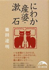 【送料無料】にわか産婆・漱石