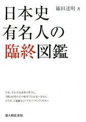 【送料無料】日本史有名人の臨終図鑑