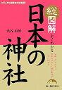 【送料無料】総図解よくわかる日本の神社 [ 渋谷申博 ]